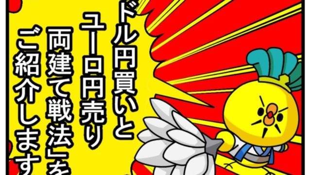 STEP5「ドル円買いユーロ円売り両建て戦法」
