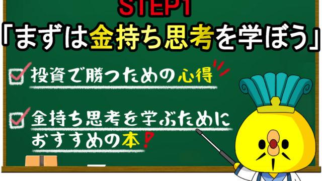 STEP1「まずは金持ち思考を学ぼう」