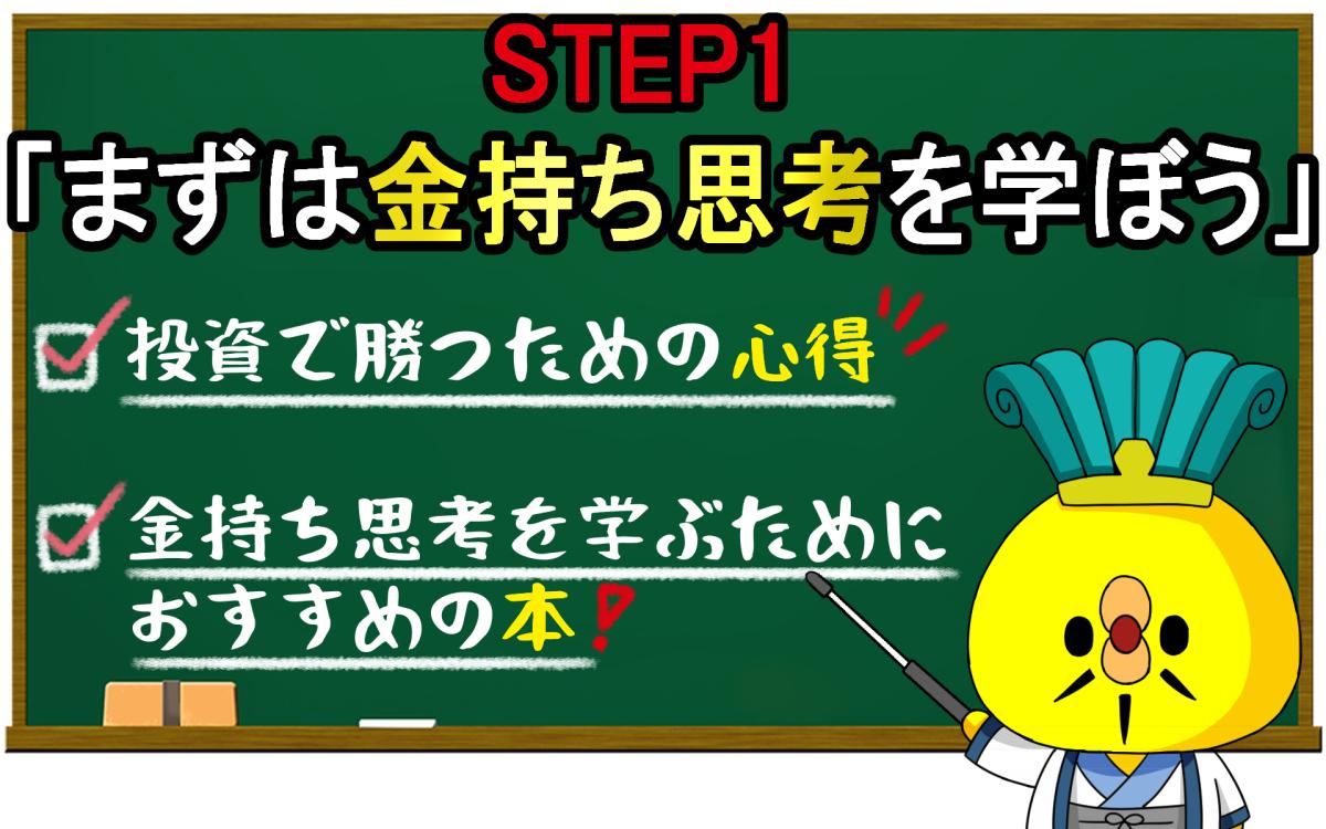 資産運用STEP1「金持ち思考を学ぼう」