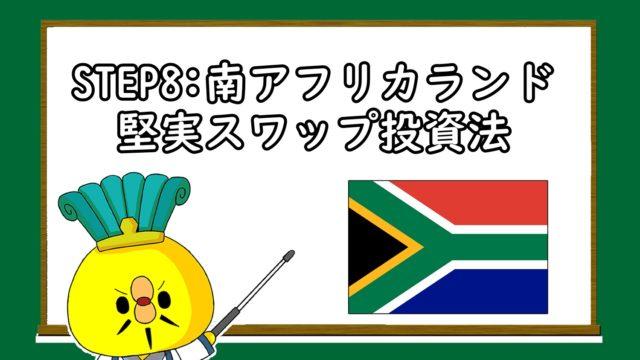 STEP8「南アフリカランド堅実スワップ投資法」