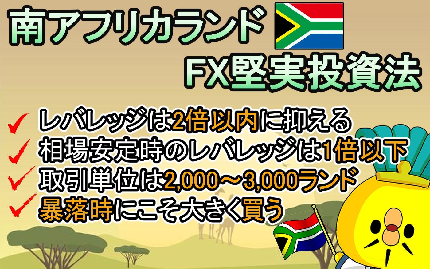 南アフリカランド堅実投資法
