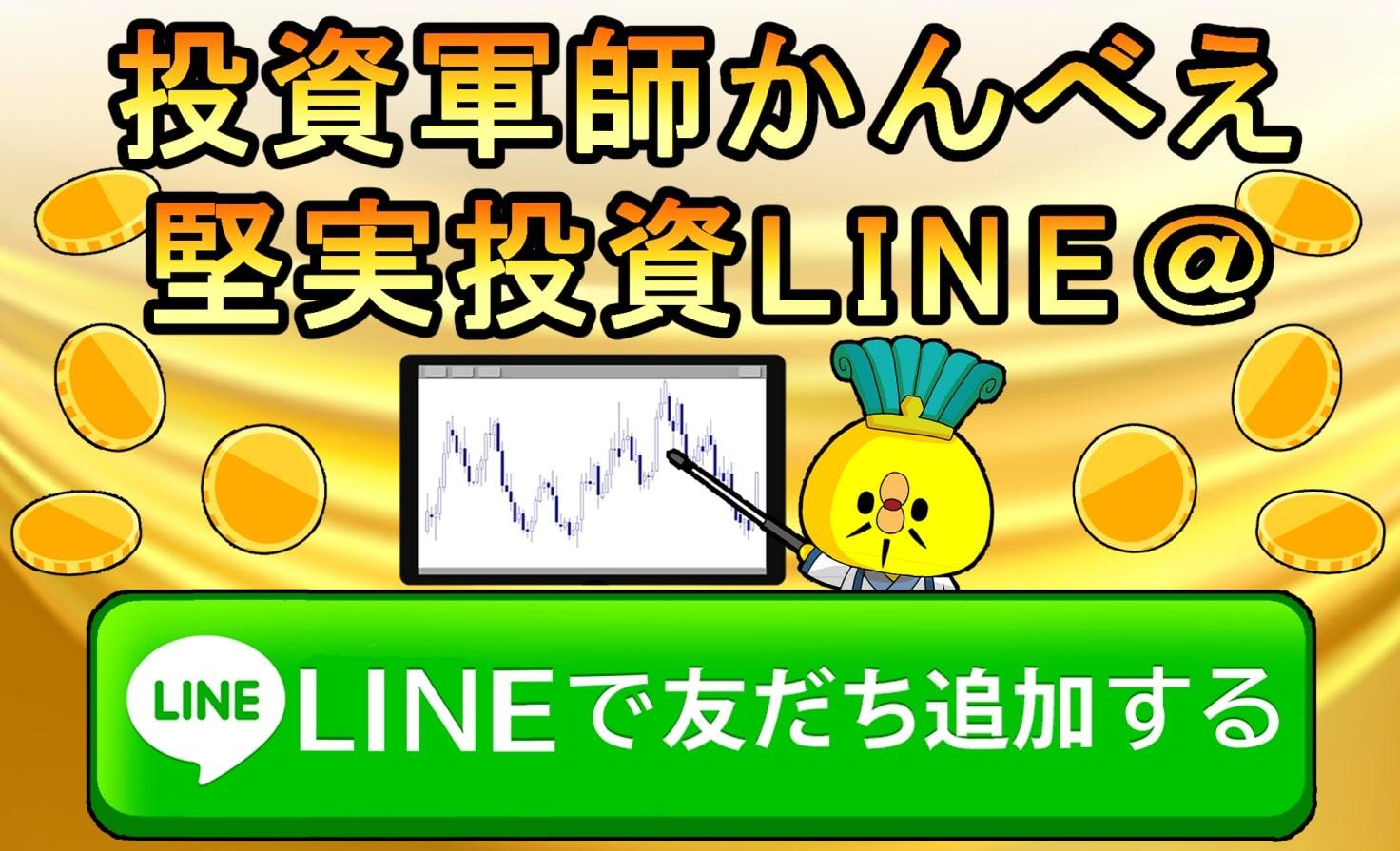 LINE@やってます